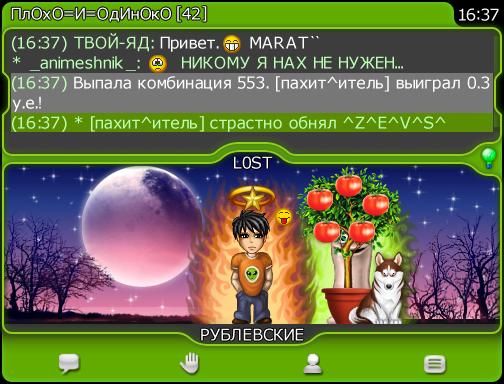 чат галактика знакомств на компьютер 5 3 1